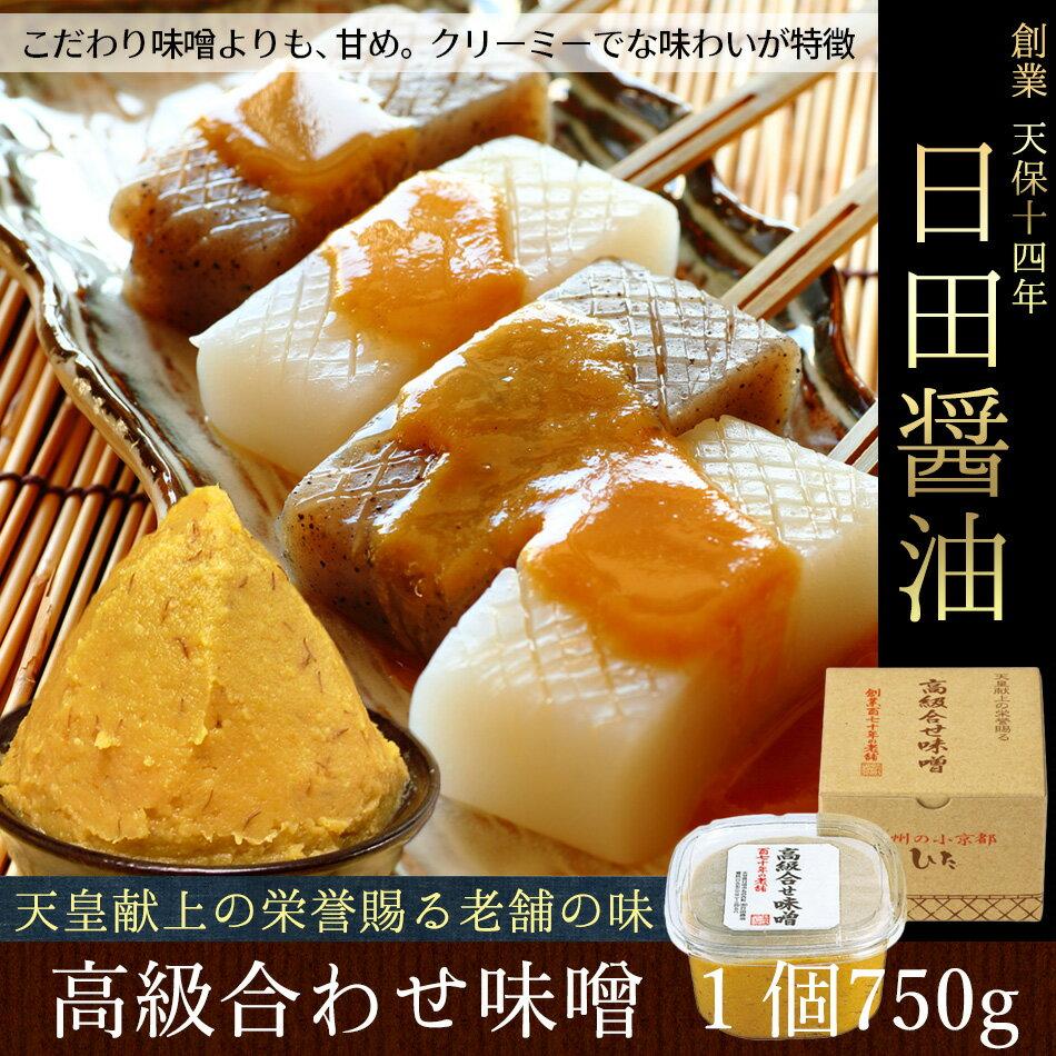 日田醤油みそ 高級合せ味噌750g 天皇献上 皇室献上 栄誉賜る老舗の味 【楽ギフ_包装】【楽ギフ_のし宛書】
