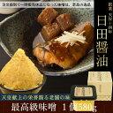 日田醤油みそ 最高級味噌580g 天皇献上の栄誉賜る老舗の味。【楽ギフ_包装】【楽ギフ_のし宛書】