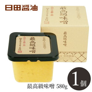 令和新価格 日田醤油みそ 最高級味噌580g 天皇献上の栄誉賜る老舗の味。【楽ギフ_包装】【楽ギフ_のし宛書】