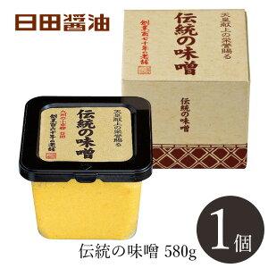 令和新価格 日田醤油みそ 伝統の味噌580g 天皇献上の栄誉賜る老舗の味 【楽ギフ_包装】【楽ギフ_のし宛書】