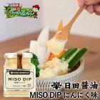 日田醤油味噌デップMISODIPにんにく味160g天皇献上の栄誉賜る老舗の味