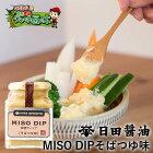 日田醤油味噌デップMISODIPそばつゆ味160g天皇献上の栄誉賜る老舗の味