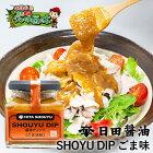 日田醤油醤油デップSHOUYUDIPごま油味135g天皇献上の栄誉賜る老舗の味
