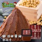 日田醤油みそ赤みそ580g天皇献上の栄誉賜る老舗の味