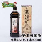 日田醤油進撃のこれ一本900mL天皇献上の栄誉賜る老舗の味