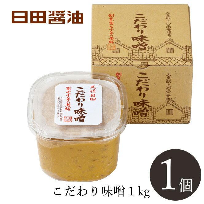 日田醤油みそ こだわり味噌1kg 天皇献上の栄誉賜る老舗の味