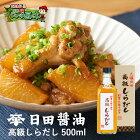 日田醤油「高級白だし」500mL天皇献上の栄誉賜る老舗の白だし
