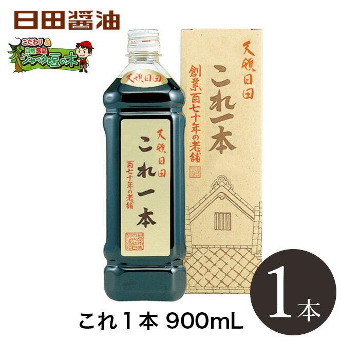 日田醤油 これ1本 900mL 天皇献上の栄誉賜る老舗の味