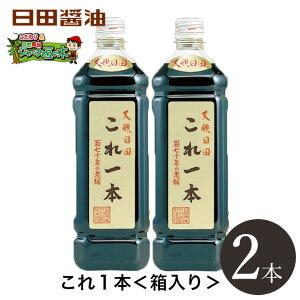 日田醤油 これ1本 2本箱入 お歳暮天皇献上の栄誉賜る老舗の味【楽ギフ_包装】【楽ギフ_のし宛書】