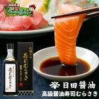 日田醤油「寿司むらさき」500mL天皇献上の栄誉賜る老舗の味楽天醤油ランキングランクインとろっとした舌触りと濃厚な味わい、そして上品な甘さが特徴の刺身醤油
