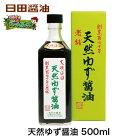 日田醤油「天然ゆず醤油」500mL天皇献上の栄誉賜る老舗の味大分特産柚子をふんだんに使用その芳香が食欲を刺激します。