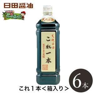 日田醤油 これ1本 6本箱入 お歳暮 ギフト天皇献上の栄誉賜る老舗の味【楽ギフ_包装】【楽ギフ_のし宛書】