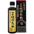日田醤油「焼肉のたれ」300mL肉をさらに美味しく味わえる味わい深いたれ。特製焼肉のたれです。