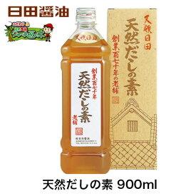 日田醤油 天然だしの素 900mL 天皇献上の栄誉賜る老舗の味高級料亭の味が自宅で再現できます【楽ギフ_包装】【楽ギフ_のし宛書】