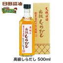 令和新価格 日田醤油 高級白だし 500mL 天皇献上の栄誉賜る老舗の白だし