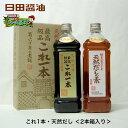 日田醤油 これ1本・天然だし 2本箱入 天皇献上の栄誉賜る老舗の味【楽ギフ_包装】【楽ギフ_のし宛書】