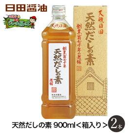 日田醤油 天然だしの素 2本箱入 天皇献上の栄誉賜る老舗の味【楽ギフ_包装】【楽ギフ_のし宛書】