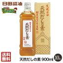 送料無料 日田醤油 天然だしの素 900mL10本  天皇献上の栄誉賜る老舗の味