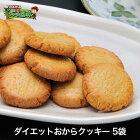 累計4000袋突破!『「手作りダイエットおからクッキー」5袋』(125枚:17〜25食分)楽天ランキング常連!大豆イソフラボンたっぷりの豆乳とおからでつくったクッキーです。【2P13Apr09】【PUP10F0323】