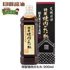 日田醤油「焼肉のたれ」900mL肉をさらに美味しく味わえる味わい深いたれ。特製焼肉のたれです。