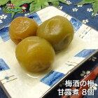 「梅の甘露煮」