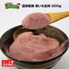 【送料無料】「遠赤乾燥紫芋粉末」200g
