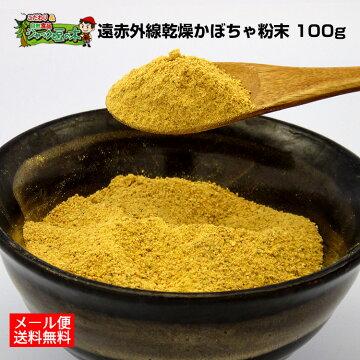 【送料無料】「遠赤乾燥かぼちゃ粉末」100g