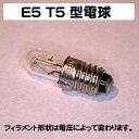 [豆電球] T5 E5型電球 3V 0.15A [表示灯]