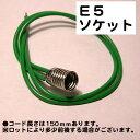 【仏壇や】E5用コード付ソケット【模型に】