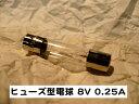 [VUメーター] ガラス管ヒューズ型 電球 8V 0.25A [オーディオ]
