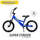 スーパーストライダー2 16インチ ストライダー 正規品:SUPER STRIDER II 16inch ブルー(BLUE) STRIDER ランニングバイク ...