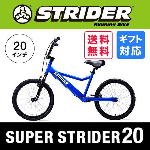 スーパーストライダー2 20インチ ストライダー 正規品:SUPER STRIDER II 20inch ブルー(BLUE) STRIDER ランニングバイク 【ペダル無し自転車】【キックバイク】【大型商品ラッピング不可】
