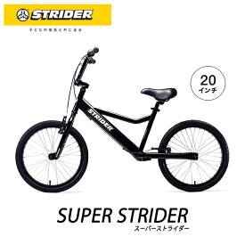 スーパーストライダー2 20インチ ストライダー 正規品:SUPER STRIDER II 20inch ブラック(BLACK) STRIDER ランニングバイク 【ペダル無し自転車】【キックバイク】【大型商品ラッピング不可】