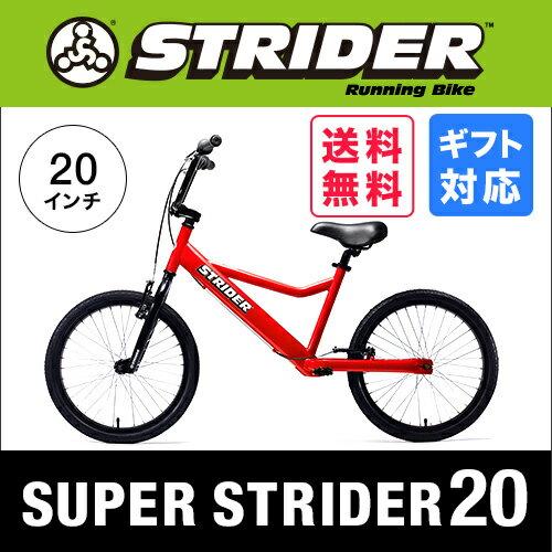 スーパーストライダー2 20インチ ストライダー 正規品:SUPER STRIDER II 20inch レッド(RED) STRIDER ランニングバイク 【ペダル無し自転車】【キックバイク】【大型商品ラッピング不可】