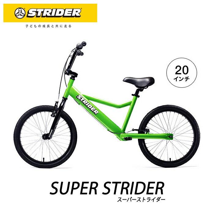 スーパーストライダー2 20インチ ストライダー 正規品:SUPER STRIDER II 20inch グリーン(GREEN) STRIDER ランニングバイク 【ペダル無し自転車】【キックバイク】【大型商品ラッピング不可】