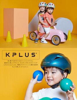 KPLUS(ケープラス)ヘルメット【SPEEDIE(スピーディー):XSサイズ(47〜52cm)/ブルー】ストライダー自転車スケートボード子供用キッズジュニア