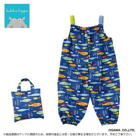 子ども用プレイウェア 【サイズ90cm】【おさかな】 kukka hippo(クッカ ヒッポ)子供用 キッズ レインコート レインウェア 雨具 おしゃれ かわいい 男の子 女の子 通園