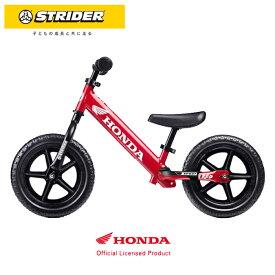 STRIDER :HONDA ホンダ コラボモデル(スポーツモデル)ストライダー正規品 バランス感覚を養う ランニングバイク 公式ショップ 安心2年保証 送料無料 ペダルなし自転車 クリスマスプレゼント 子供 男の子 女の子 おもちゃ 1歳 2歳 3歳