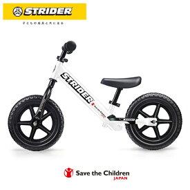 STRIDER :セーブ・ザ・チルドレン・ジャパンモデル(スポーツモデル)公式ショップ限定モデル ストライダー正規品 安心2年保証 送料無料 バランスバイク ペダルなし自転車 キッズバイク トレーニングバイク 誕生日プレゼント 子供 男の子 女の子 おもちゃ 1歳 2歳 3歳 4歳