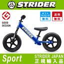 【全世界150万台突破!】STRIDER :スポーツモデル《ブルー》ストライダー正規品 ランニングバイク ストライダージャ…
