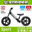 STRIDER :スポーツモデル《ブラック》ストライダー正規品 STRIDER ランニングバイク ストライダージャパン公式ショッ…
