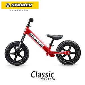 STRIDER :クラシックモデル《レッド》ストライダー正規品 バランス感覚を養う ランニングバイク 公式ショップ 安心2年保証 送料無料 ペダルなし自転車 公園 誕生日プレゼント 子供 男の子