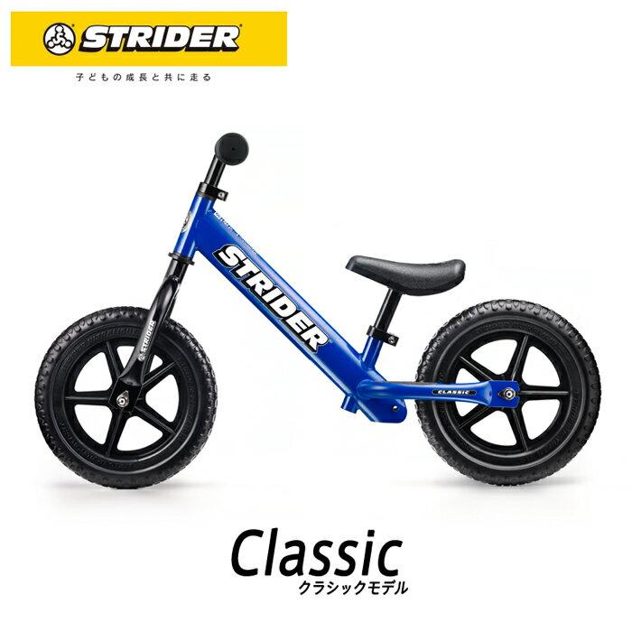 【全世界200万台突破!】STRIDER :クラッシックモデル《ブルー》ストライダー正規品(※類似品にご注意ください) ランニングバイク ストライダージャパン公式ショップ 安心2年保証 送料無料 無料ラッピング キックバイク キッズバイク 子供 2歳 3歳 4歳 5歳