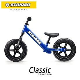 STRIDER :クラシックモデル《ブルー》ストライダー正規品 バランス感覚を養う ランニングバイク 公式ショップ 安心2年保証 送料無料 ペダルなし自転車 クリスマスプレゼント 子供 男の子 女の子 おもちゃ 1歳 2歳 3歳 4歳