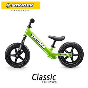 STRIDER :クラシックモデル《グリーン》ストライダー正規品 バランス感覚を養う ランニングバイク 公式ショップ 安心2年保証 送料無料 ペダルなし自転車 公園 誕生日プレゼント 子供 男の子