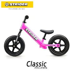 STRIDER :クラシックモデル《ピンク》ストライダー正規品 バランス感覚を養う ランニングバイク 公式ショップ 安心2年保証 送料無料 ペダルなし自転車 公園 誕生日プレゼント 子供 男の子