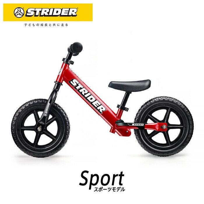STRIDER :スポーツモデル《レッド》ストライダー正規品 ランニングバイク ストライダージャパン公式ショップ 安心2年保証 送料無料 キックバイク バランスバイク キッズバイク ペダルなし自転車 誕生日プレゼント 子供 男の子 女の子 おもちゃ 1歳 2歳 3歳 4歳