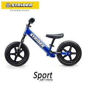 STRIDER :スポーツモデル《ブルー》ストライダー正規品 バランス感覚を養う ランニングバイク 公式ショップ 安心2年保証 送料無料 ペダルなし自転車 公園 誕生日プレゼント 子供 男の子 女