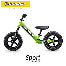 STRIDER :スポーツモデル《グリーン》ストライダー正規品 ランニングバイク ストライダージャパン公式ショップ 安心2年保証 送料無料 バランスバイク ペダルなし自転車 キッズバイク トレーニングバイク 誕生日プレゼント 子供 男の子 女の子 おもちゃ 1歳 2歳 3歳 4歳