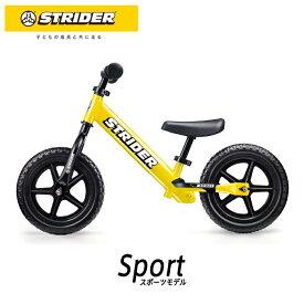 STRIDER :スポーツモデル《イエロー》ストライダー正規品 ランニングバイク ストライダージャパン公式ショップ 安心2年保証 送料無料 バランスバイク ペダルなし自転車 キッズバイク トレーニングバイク 誕生日プレゼント 子供 男の子 女の子 おもちゃ 1歳 2歳 3歳 4歳
